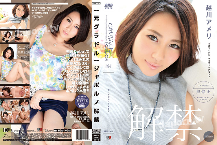 CATWALK POISON 141 越川雨里